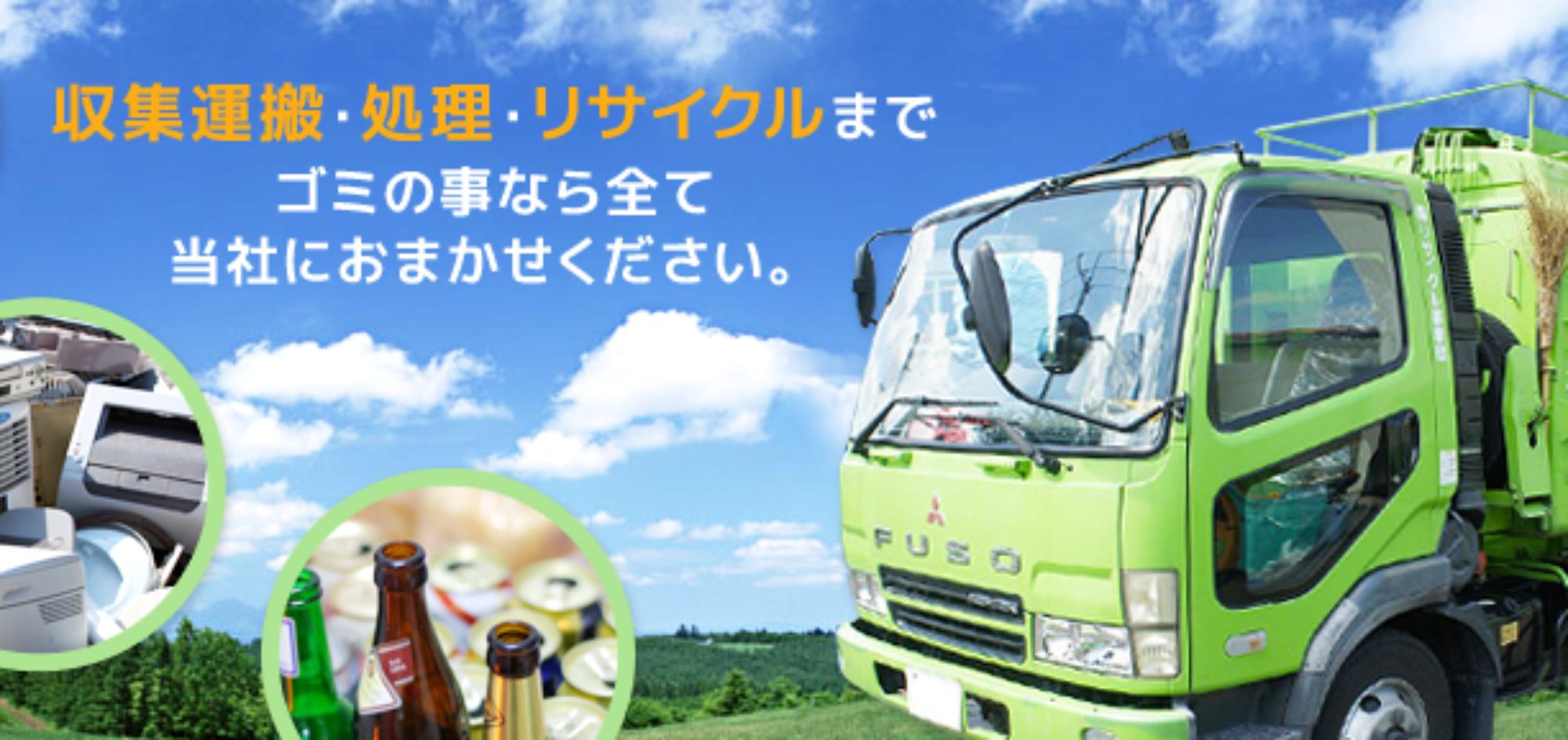 廃棄物回収業務 阪本清掃